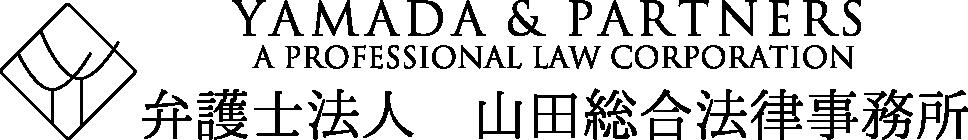 福岡の弁護士相談は弁護士法人山田総合法律事務所